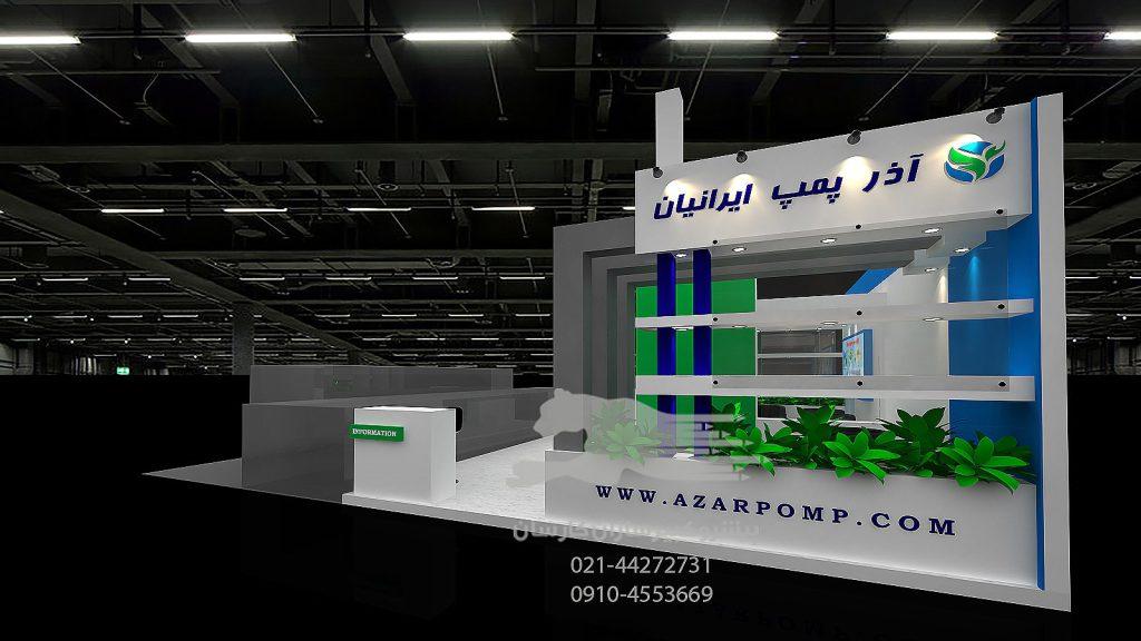 غرفه سازی شرکت آذر پمپ ایرانیان 96